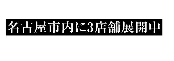 名古屋市内に4店舗展開中
