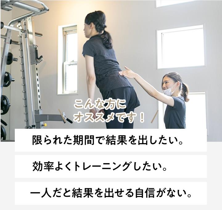 限られた期間で結果を出したい。/効率よくトレーニングしたい。/すぐにダイエットを達成したい。