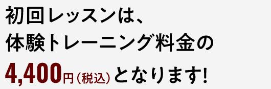 初回は2200円